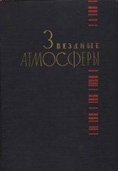 Книга Звездные атмосферы