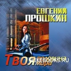 Книга Прошкин Евгений - Твоя половина мира (Аудиокнига)