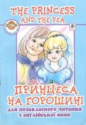 The Princess and the Pea. Принцеса на горошині
