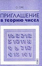 Книга Приглашение в теорию чисел