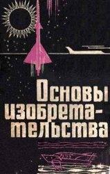 Книга Основы изобретательства