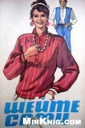 Журнал Шейте сами 1986 - 88 (брошюры с чертежами выкроек)