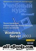 Книга Проектирование инфраструктуры Active Directory и сети на основе Microsoft Windows Server 2003