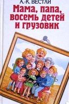 Книга Папа, мама, восемь детей и грузовик (аудиокнига)