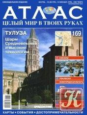Журнал Книга Атлас. Целый мир в твоих руках №169 2013