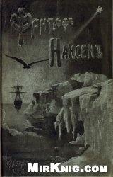 Герой полярной ночи и вечных льдов фритьоф нансен : путешествие корабля фрам к северному полюсу в 1893-96 гг