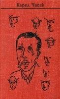 Аудиокнига Карел Чапек. Собрание сочинений в семи томах pdf 37,86Мб