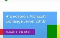Книга Что нового в Microsoft Exchange Server 2013?.