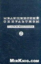 Книга Медицинский оккультизм. Парамедицина