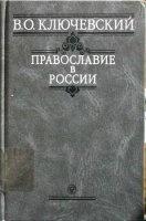 Книга Православие в России djvu 24,5Мб