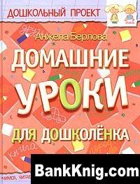 Книга Домашние уроки для дошколенка. djvu 4,8Мб