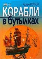 Журнал Корабли в бутылках djvu  32,9Мб