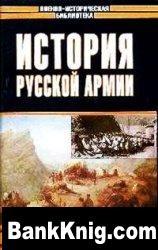 Книга История русской армии. ТТ. 1–3 pdf 52Мб