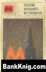 Трассами московского метрополитена (справочник – путеводитель) djvu 3,19Мб