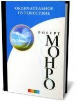Книга Роберт Монро - Окончательное путешествие (аудиокнига)  1105,92Мб