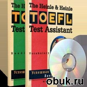 Книга Broukal Milada - Успешная сдача TOEFL