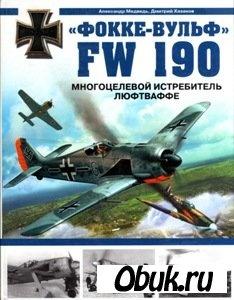 """Книга """"Фокке-Вульф"""" FW 190. Многоцелевой истребитель Люфтваффе"""