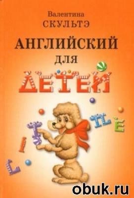 Журнал Валентина Скультэ -  Английский для детей. Части 1 и 2 (аудио + книга)