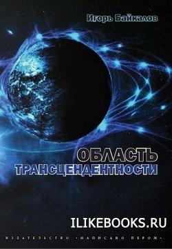 Книга Байкалов Игорь - Область трансцендентности