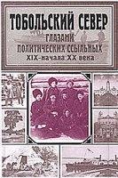 Тобольский север глазами политических ссыльных XIX - начала ХХ века pdf 16,44Мб