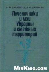 Печеночники и мхи Украины и смежных территорий