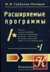 Книга Расширяемые программы
