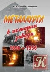 Металлурги в истории завода. 1896-1956