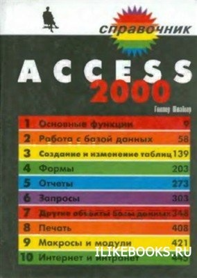 Книга Штайнер Г. - Access 2002. Справочник