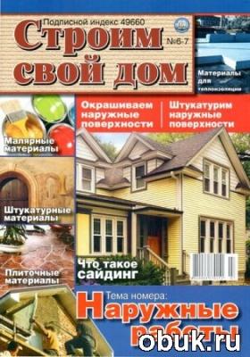 Книга Строим свой дом №6-7 2011