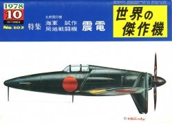Журнал Bunrin Do Famous Airplanes of the world old 102 1978 10 Kyushu J7W1 Shinden