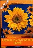 Книга Картины из искусственных цветов