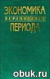 Книга Экономика переходного периода