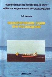 Книга Маневрирование судов при расхождении