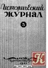 Журнал Исторический   (Вопросы истории) №3 1941
