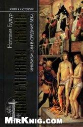 Книга Повседневная жизнь инквизиции в средние века