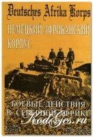 Книга Немецкий африканский корпус