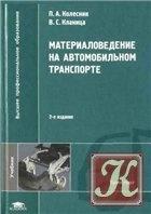 Книга Материаловедение на автомобильном транспорте