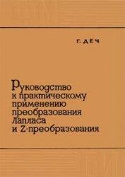 Книга Руководство к практическому применению преобразования Лапласа и Z-преобразования