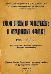 Книга Русские отряды на французском и македонском фронтах (1916-1918 г.г.)
