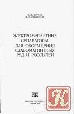 Книга Электромагнитные сепараторы для обогащения слабомагнитных руд и россыпей