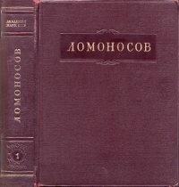 Ломоносов М.В. Полное собрание сочинений