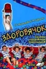 Книга Здоровячок. Система оздоровления дошкольников