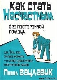 Книга Вацлавик Павел - Как стать несчастным без посторонней помощи