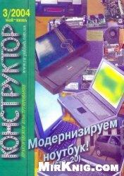 Конструктор ( 2000 - 2004 )