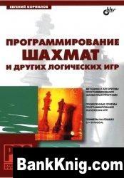 Книга Программирование шахмат и других логических игр