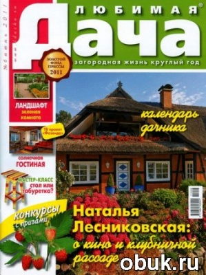 Книга Любимая дача №6 (июнь 2011)
