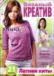 Журнал Вязаный креатив № 7 2011