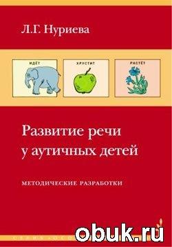 Книга Развитие речи у аутичных детей