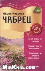 Книга Чабрец против 100 болезней