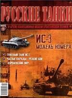Журнал Русские танки № 16 2011 - Танк ИС-3